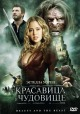 Смотреть фильм Красавица и чудовище онлайн на Кинопод бесплатно