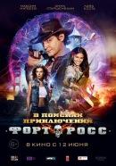 Смотреть фильм Форт Росс: В поисках приключений онлайн на KinoPod.ru платно