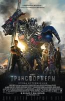 Смотреть фильм Трансформеры: Эпоха истребления онлайн на Кинопод бесплатно
