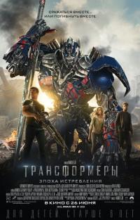 Смотреть Трансформеры: Эпоха истребления онлайн на Кинопод бесплатно