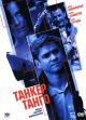 Смотреть фильм Танкер «Танго» онлайн на Кинопод бесплатно