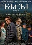 Смотреть фильм Бесы онлайн на KinoPod.ru бесплатно