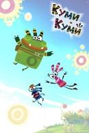 Смотреть фильм Куми-Куми онлайн на Кинопод бесплатно