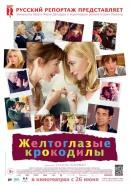 Смотреть фильм Желтоглазые крокодилы онлайн на KinoPod.ru платно