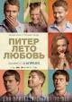 Смотреть фильм Питер. Лето. Любовь онлайн на Кинопод бесплатно