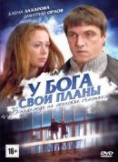 Смотреть фильм У Бога свои планы онлайн на KinoPod.ru бесплатно