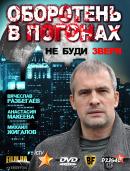 Смотреть фильм Оборотень в погонах онлайн на KinoPod.ru бесплатно