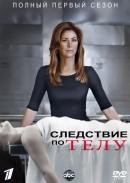 Смотреть фильм Следствие по телу онлайн на Кинопод бесплатно