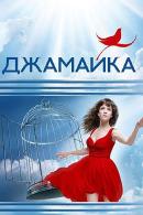 Смотреть фильм Джамайка онлайн на KinoPod.ru бесплатно