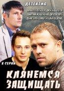 Смотреть фильм Клянёмся защищать онлайн на KinoPod.ru бесплатно