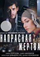 Смотреть фильм Напрасная жертва онлайн на KinoPod.ru бесплатно