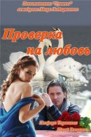 Смотреть фильм Проверка на любовь онлайн на KinoPod.ru бесплатно