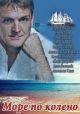 Смотреть фильм Море по колено онлайн на Кинопод бесплатно