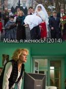 Смотреть фильм Мама, я женюсь! онлайн на KinoPod.ru бесплатно