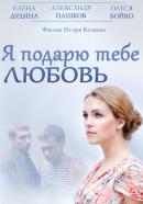 Смотреть фильм Я подарю тебе любовь онлайн на KinoPod.ru бесплатно