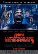 Смотреть фильм Дом с паранормальными явлениями 2 онлайн на KinoPod.ru платно