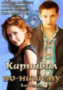 Смотреть фильм Карнавал по-нашему онлайн на KinoPod.ru бесплатно