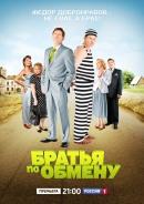 Смотреть фильм Братья по обмену онлайн на KinoPod.ru бесплатно