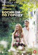 Смотреть фильм Босиком по городу онлайн на KinoPod.ru бесплатно
