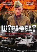 Смотреть фильм Штрафбат онлайн на Кинопод бесплатно