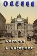 Смотреть фильм Одесса: история в историях онлайн на Кинопод бесплатно