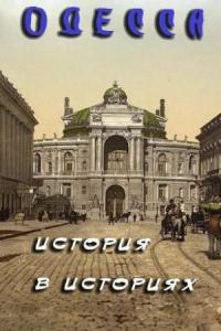 Смотреть Одесса: история в историях онлайн на Кинопод бесплатно