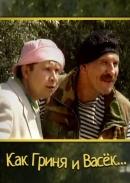 Смотреть фильм Как Гриня и Васёк... онлайн на KinoPod.ru бесплатно