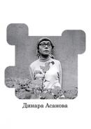 Смотреть фильм Динара Асанова онлайн на Кинопод бесплатно