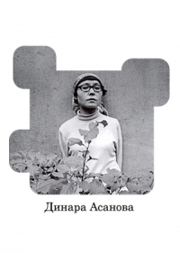 Смотреть Динара Асанова онлайн на Кинопод бесплатно
