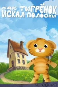 Смотреть Как тигрёнок искал полоски онлайн на Кинопод бесплатно