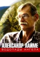 Смотреть фильм Александр Лайме: Водопады Ангела онлайн на Кинопод бесплатно