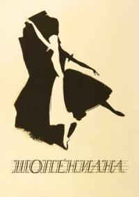 Смотреть Шопениана онлайн на Кинопод бесплатно
