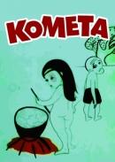 Смотреть фильм Koмета онлайн на Кинопод бесплатно