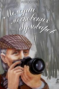 Смотреть Мелодии московских бульваров онлайн на Кинопод бесплатно