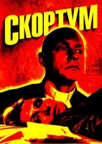 Смотреть Скортум онлайн на Кинопод бесплатно