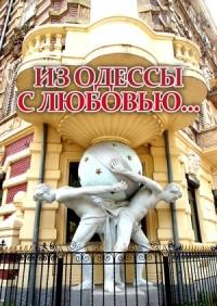 Смотреть Из Одессы с любовью онлайн на Кинопод бесплатно