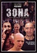 Смотреть фильм Зона онлайн на KinoPod.ru бесплатно