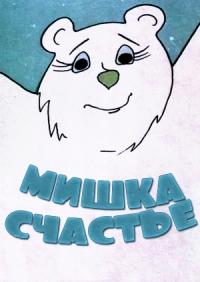 Смотреть Мишка счастье онлайн на Кинопод бесплатно