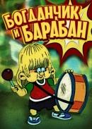 Смотреть фильм Богданчик и барабан онлайн на Кинопод бесплатно