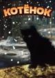 Смотреть фильм Котёнок онлайн на Кинопод бесплатно
