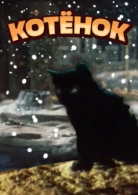 Смотреть Котёнок онлайн на Кинопод бесплатно