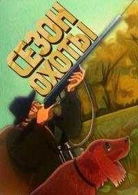 Смотреть Сезон охоты онлайн на Кинопод бесплатно
