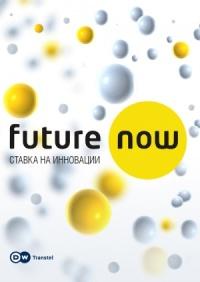 Смотреть Future Now - ставка на инновации онлайн на Кинопод бесплатно