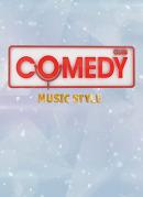 Смотреть фильм Камеди Клаб. Music style онлайн на Кинопод бесплатно