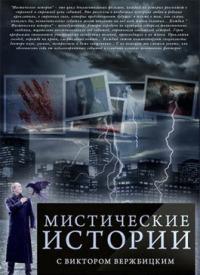 Смотреть Мистические истории онлайн на Кинопод бесплатно