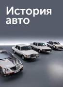 Смотреть фильм История авто онлайн на Кинопод бесплатно