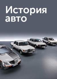 Смотреть История авто онлайн на Кинопод бесплатно