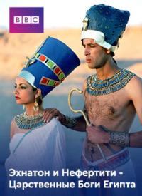 Смотреть Эхнатон и Нефертити - Царственные Боги Египта онлайн на Кинопод бесплатно