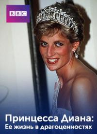Смотреть Принцесса Диана: Ее жизнь в драгоценностях онлайн на Кинопод бесплатно