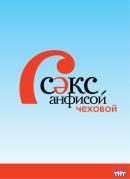 Смотреть фильм Секс с Анфисой Чеховой онлайн на Кинопод бесплатно